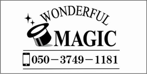 ワンダフルマジックワールド電話でのお問合せは画像