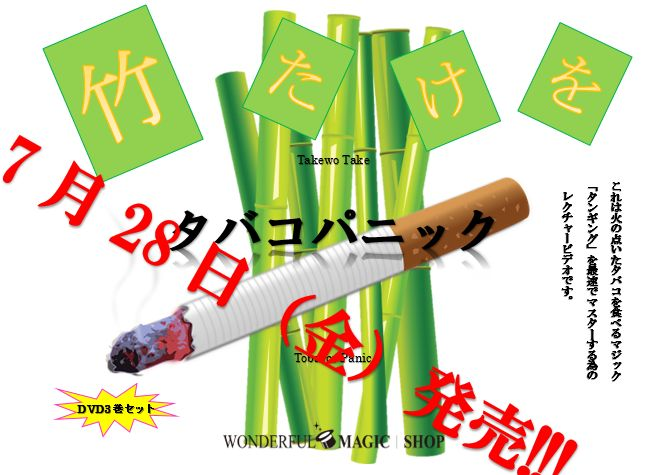 タバコパニック発売日